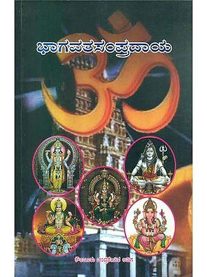ಭಗವತ್ ಸಂಪ್ರದಾಯ: Bhagavat Sampradaya (Kannada)