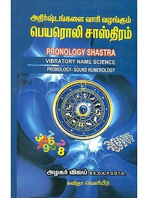 பெயரொலி சாஸ்திரம்: Peyaroli Sasthiram (Tamil)