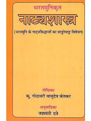 नाटयशास्त्र : Natya Shastra