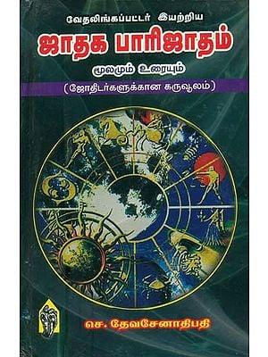 ஜாதக பாரிஜாதம்: Jataka Parliatham (Tamil)
