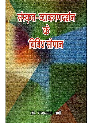 संस्कृत-व्याकरणदर्शन के विविध-सोपान: Various Facts of Philosophy of Sanskrit Grammar