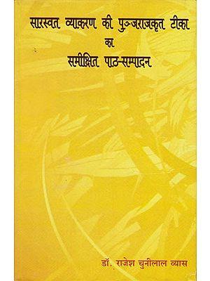 सारस्वत व्याकरण की पुञ्जराजकृत टिका का समीक्षित पाठ-सम्पादन: A Book on Saraswat Vyakaran
