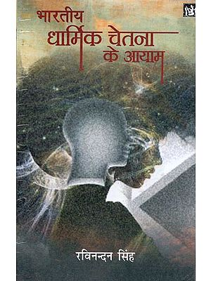 भारतीय धार्मिक चेतना के आयाम: Dimensions of Indian Religious Consciousness