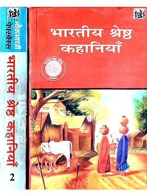 भारतीय श्रेष्ठ कहानियाँ: Best Stories of India (Set of 2 Volumes)