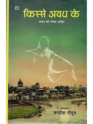 किस्से अवध के: Kisse Awadh Ke (Short Stories)