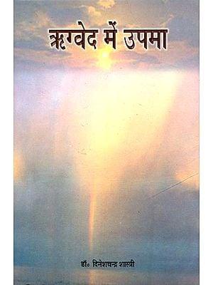 ऋग्वेद में उपमा : Anology in the Veda