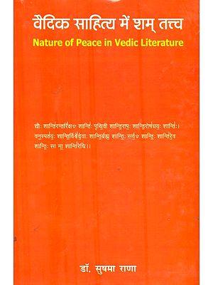 वैदिक साहित्य में शम् तत्व : Nature of Peace in Vedic Literature