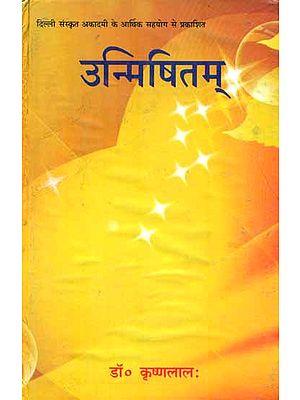 उन्मिषितम् : Sanskrit Poetry