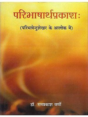 परिभाषार्थप्रकाशः: Paribhasha Artha Prakasha