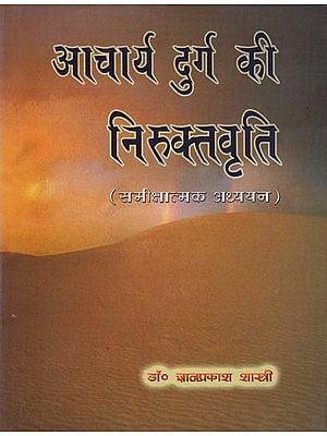 आचार्य दुर्ग की निरुक्तवृति: Niruktavriti of Acharya Durga