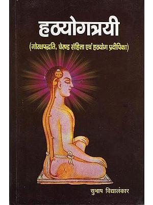 हठयोगत्रयी (गोरक्षपद्धति, घेरण्ड संहिता एवं हठयोग प्रदीपिका): Hathayogatrayi (Goraksapaddhati, Gheranda Samhita & Hathayogapradipika)