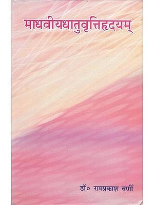 माधवीयधातुवृत्तिहृदयम: Madhaviya Dhatu Vriti Hridayam