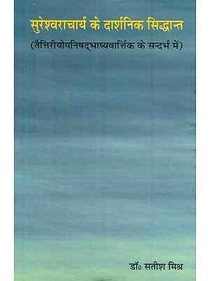 सुरेश्वराचार्य के दार्शनिक सिद्धान्त : Philosophical Theories of Sureshvaracharya