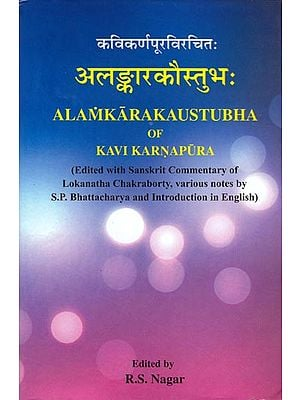 अलङ्कारकौस्तुभः : Alamkarakaustubha of Kavi Karanapura