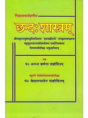 छन्दः शास्त्रम्: Chhandahsastram of pingalacarya