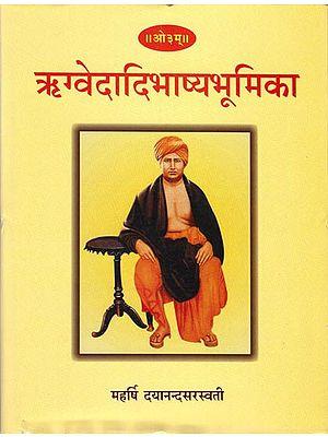 ऋग्वेदादिभाष्यभूमिका: Introduction of Rigveda