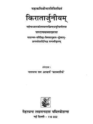 किरातार्जुनीयम् : Kiratarjuniyam
