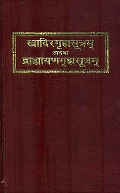 खदिरगृह्मसूत्रम् अथवा द्राह्यागृह्मसूत्रम् : Khadira-Grihyasutra or Drahyayania-Grihyasutra