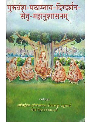 गुरुवंश-मठाम्नाय-दिग्दर्शन-सेतु-महानुशासनम: The Discipline of Mathas in the Lineage of Shankaracharya