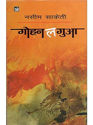 गोहन लगुआ: Gohn Lagua (A Collection of Stories)