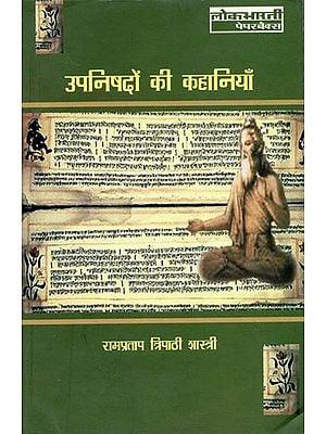 उपनिषदों की कहानियाँ: Stories of Upanishads