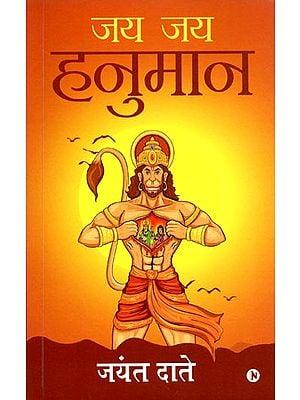 जय जय हनुमान: Jai Jai Hanuman