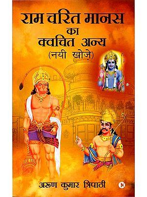 राम चरित मानस का क्वचित अन्य: Articles on Ramcharitmanas