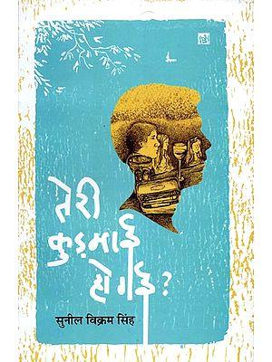 तेरी कुड़माई हो गई ? - Hindi Short Stories