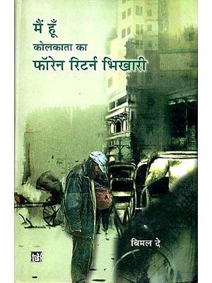 मैं हूँ कोलकाता का फॉरेन रिटर्न भिखारी: I am Kolkata's Foreign Return Beggars