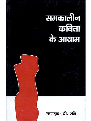 समकालीन कविता के आयाम: Dimensions of Contemporary Poetry