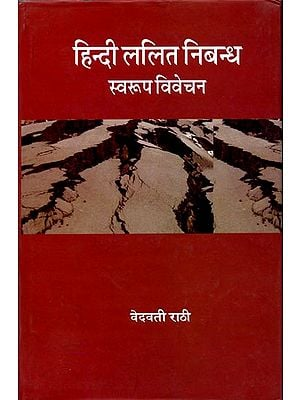 हिन्दी ललित निबन्ध स्वरुप विवेचन: Essays on Various Subjects