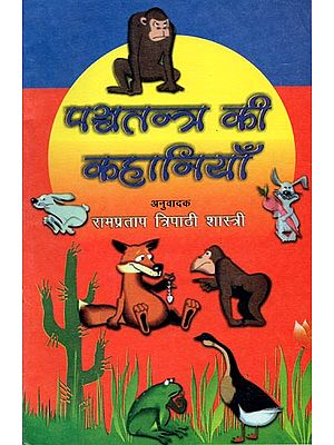 पञ्चतन्त्र की कहानियाँ: Stories of Panchatantra