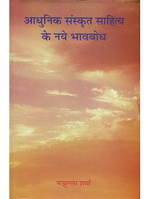 आधुनिक संस्कृत साहित्य के नये भावबोध: New Bhavas in Modern Sanskrit Literature