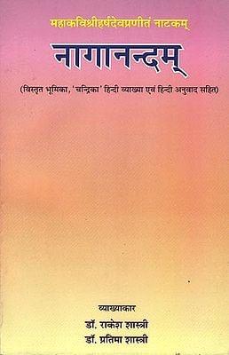 नागानन्दम: Naganandam