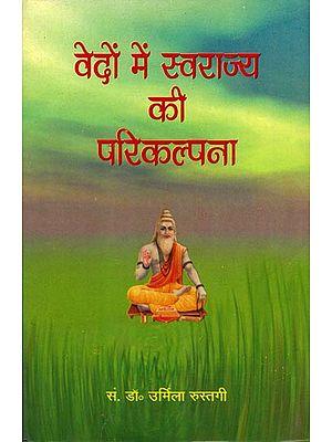 वेदों में स्वराज की परिकल्पना: Concept of Swaraj in Vedas