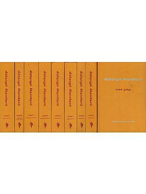 வீடுதோறும் கீதோபதேசம்: Veedu Thorum Geethopadesham in Tamil (Set of 9 Volumes)