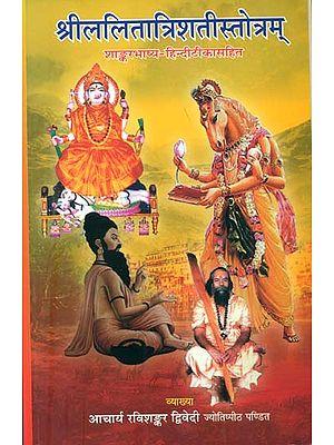 श्रीललितात्रिशतीस्तोत्रम्: Shri Lalita Trishati Stotra