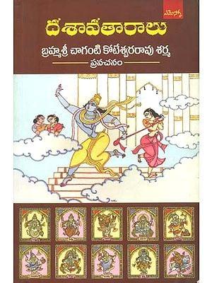 దశావతారాలు: Dashavatar (Telugu)