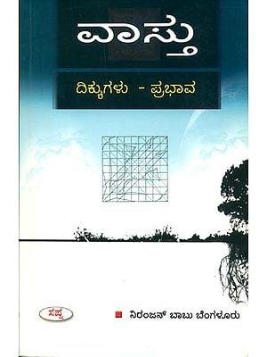 ವಾಸ್ತು: Vastu (Kannada)