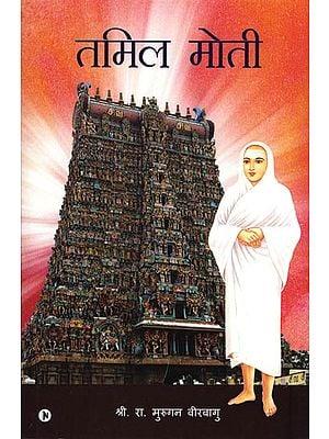 तमिल मोती: The Pearl of Tamil