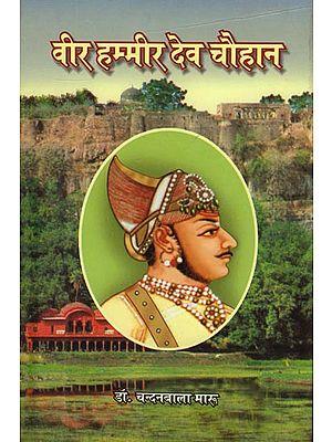 वीर हम्मीर देव चौहान: Veer Hammir Dev Chauhan