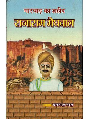 राजा राम मेघवाल (मारवाड़ का शहीद: Rajaram Meghwal (Martyr of Mevar)