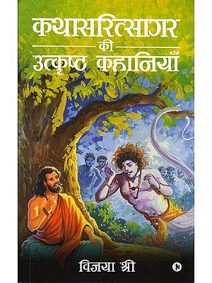 कथासरित्सागर की उत्कृष्ट कहानियाँ: Excellent Stories of Katha Sarit Sagar
