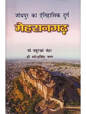 मेहरानगढ़ (जोधपुर का ऐतिहासिक दुर्ग): Mehrangarh (A Historical Fort of Jodhpur)