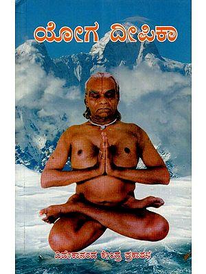 ಯೋಗ ದೀಪಿಕಾ: Yoga Dipika (Kannada)