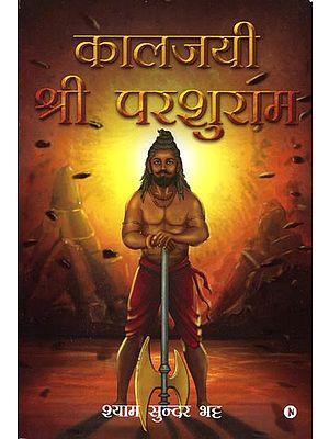 कालजयी श्री हनुमान: Kalajayi Shri Parashuram