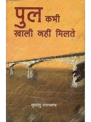 पुल कभी खाली नहीं मिलते: Hindi Poems (An Old Book)