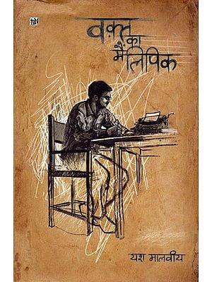 वक़्त का मैं लिपिक: I am Clerk of Time (Hindi Poems)