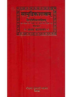सामुद्रिकशास्त्रम् (संस्कृत एवं हिन्दी अनुवाद) : Samudrik Shastra