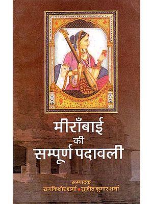 मीराँबाई की सम्पूर्ण पदावली: Complete Padavali of Mirabai